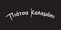 Πιάτσα Καλαμάκι